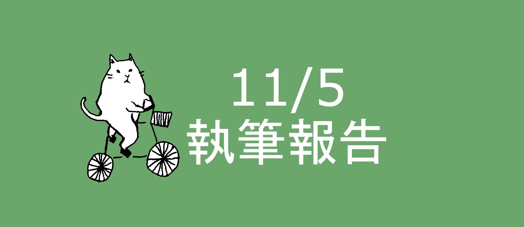 【11/5(土)】執筆件数と仮報酬額ほか