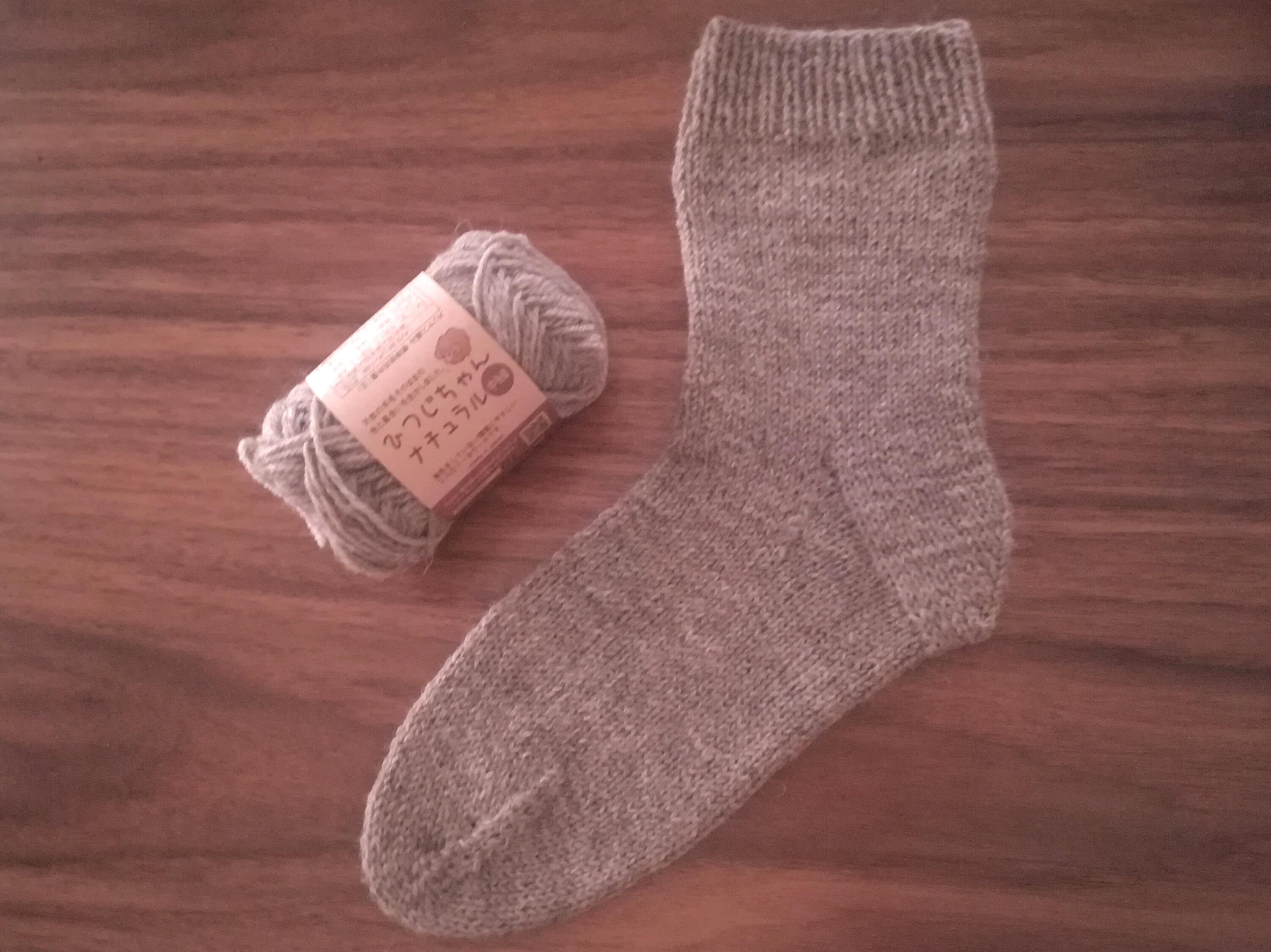 セリアの毛糸「ひつじちゃんナチュラル中細」で手編みの靴下(1足目)