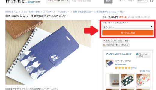 minne(ミンネ)での作品の買い方|注文の流れは?画像で解説!